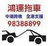 鴻運拖車服務有限公司 FORTUNE TOWING SERVICE LIMITED